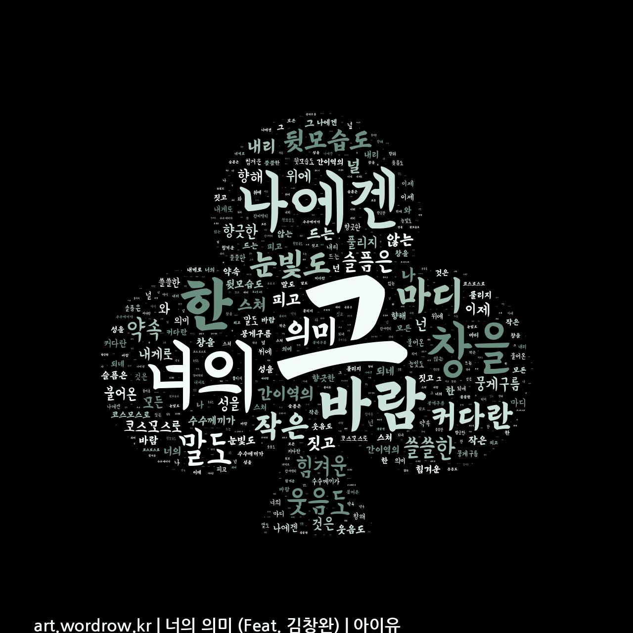 워드 아트: 너의 의미 (Feat. 김창완) [아이유]-40